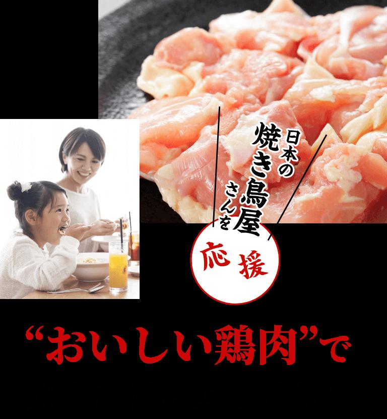 日本の焼き鳥屋さんを応援 美味しい鶏肉で飲食店様をより元気に